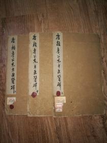 名品旧拓    书法精品     《东方画赞碑》3册全