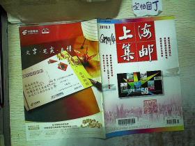 上海集邮 2010 1