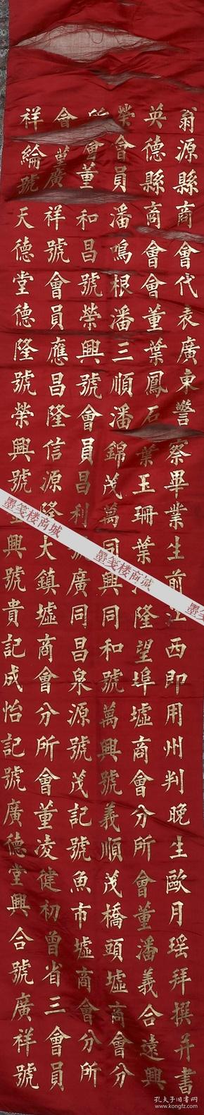 清末翁源县商会绸面书法 丝绸(约10平尺) HXTX102350