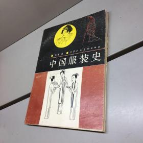 中国服装史  【 9品 +++ 正版现货 自然旧 多图拍摄 看图下单】
