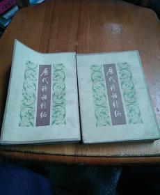 中国历代诗话续编 上下册缺中册