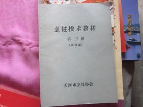 菜谱类 烹饪技术教材 2.3