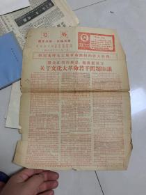 东北农学院革命委员会红色造反团 造反小报号外!8开!