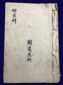 603道教旧抄本《便宜科》一册