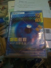 VEP自律光盘 空间频率刺激教程 1张光碟 带使用说明书