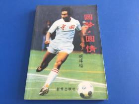 《圆梦圆情》――著名足球教练沈祥福签赠书