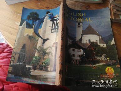 英语画刊1989年7-12期初中版