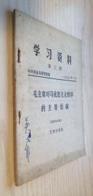 学习资料 第三期 毛主席对马克思主义哲学的主要贡献(提纲初稿)艾思奇遗稿