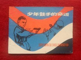 连环画《少年鼓手的命运》吴瑞龙上海人民美术1980年11月1版1印