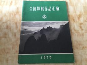 全国影展作品汇编 1975