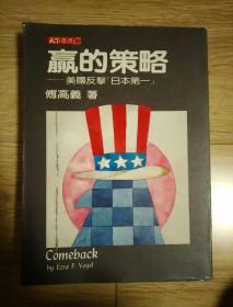 赢的策略  美国反击日本第一