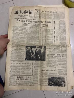 哈尔滨日报 1989年 6份! 4开!