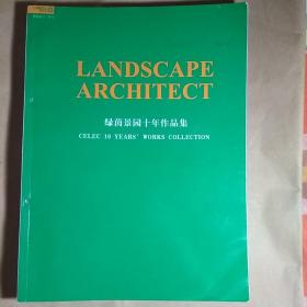景观设计  LANDSCAPE DESIGN/LANDSCAPE ARCHITECT  5本装订合售