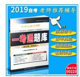 正版自考辅导00223 0223中国法制史一考通题库最新版 配套王立民2008年版北京大学出版社
