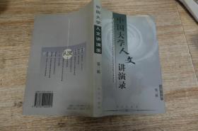 中国大学人文讲演录:第三辑