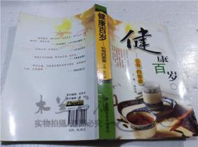 健康百岁:长寿四要素 耿洪森 安徽科学技术出版社 2007年10月 大32开软精装