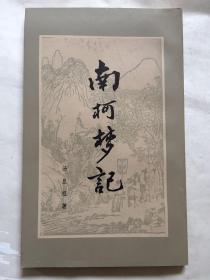 81年《南柯梦记》人民文学出版社样书 近全品!