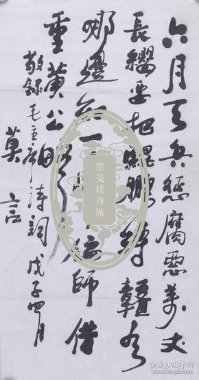 著名作家、诺贝尔文学奖得主 莫言 节录毛泽东诗词《蝶恋花·从汀州向长沙》一幅(约2平尺)  HXTX102312