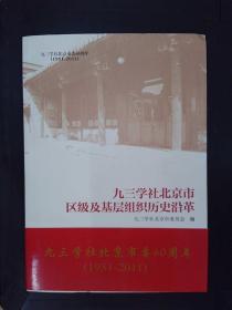 九三学社北京市区级及基层组织历史沿革