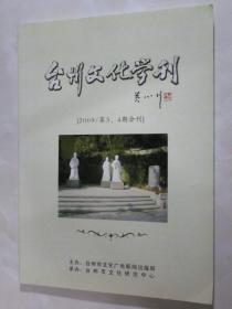 台州文化学刊 2009年第3.4期合刊