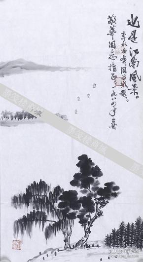 著名历史学家、教育家 周谷城夫妇 合作《江南风景》一幅(约2平尺)  HXTX102311