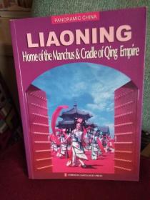 辽宁----满韵清风  (英文版)英文名:Liaoning :Home of the Manchus and Cradle of Qing Empire  (满族的家园,清王朝的摇篮)