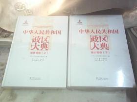 中华人民共和国政区大典(湖北省卷 上下册)