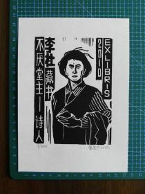 董其中藏书票----名票主诗人李杜