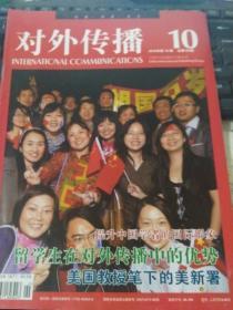 对外传播2010.10