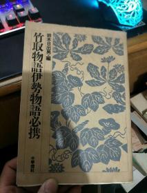日文版:竹取物语伊势物语(本文对照)昭和57年版