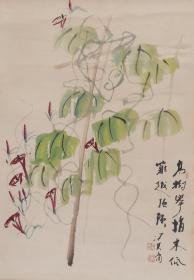 著名红学家、原中国红学会会长 冯其庸《肆意生长》一幅(约6平尺)  HXTX102309