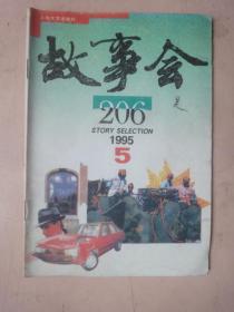 故事会(1995年第5期 )
