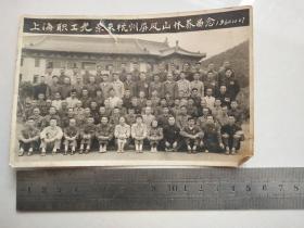 1960年上海职工光荣来杭州屏风山修养留念