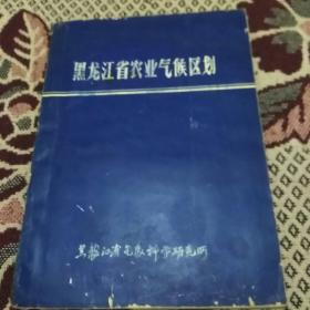 黑龙江省农业气候区划