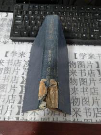 安产读本      日文版 昭和17年发行       土5