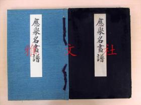 应举名画谱 圆山应举 恩赐京都博物馆小林写真制版所1936年美人花鸟昆虫山水
