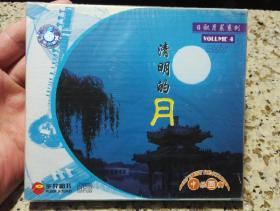 《清明的月》CD,全新未拆封,广东音像出版社。