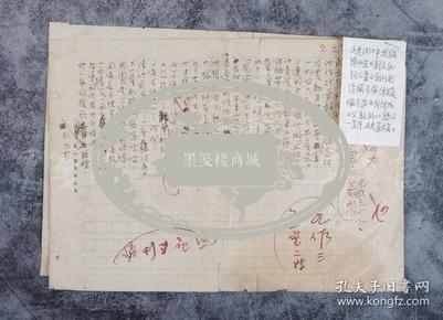 著名诗人、作家、原中国作协名誉副主席 臧克家 诗稿《父亲的心肠》两页(约0.5*2平尺)  HXTX102306