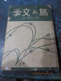 民国旧书1874-2    鸟与文学