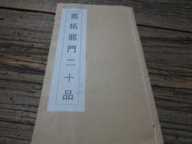 民国石印本:《旧拓龙门二十品 残册》