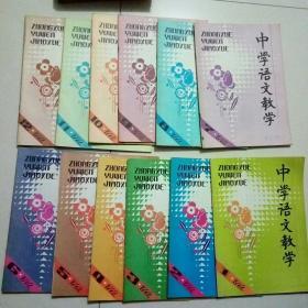 中学语文教学1982年1-12全年