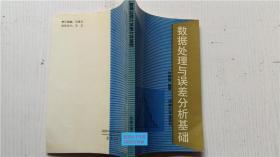 数据处理与误差分析基础 孙炳耀 编著 河南大学出版社