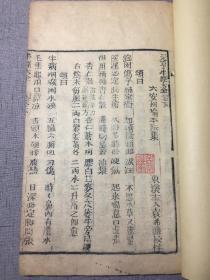光绪极罕见版 牛经大全 卷下 元亨牛经大全 经元书屋藏板 光绪丙午(1906年)出版 是治疗牛疾病的教科书,具有非常高的收藏价值。被称为