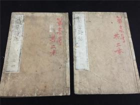 日本诗话《葛原诗话》2册4卷全,江户汉诗人释六如(释慈周)编。天明7年初刊本,时后编未出。