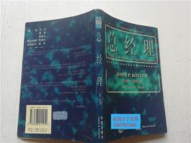 总经理 (美)约翰.科特 著 李晓涛 赵玉华 译 华夏出版社 9787508011912 大32