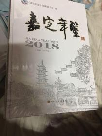 嘉定年鉴2018 全品相未开封
