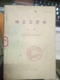 《铸工工艺学 上册》