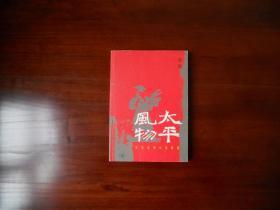 太平风物:农具系列小说展览