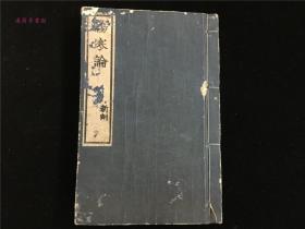 1823年和刻本《伤寒论》1册全,顺受居藏板。正德香川修徳序,江户时期汉学者以他本校勘,天头出校记。文政六年再板,约100余叶200余面。私藏品较好