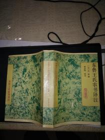 东鲁王氏农书译注([元]王祯 撰;缪启愉 译注发行量仅1500册1994年初版)